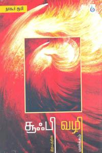 Soofi Vazhi Idhayathin Maarkkam - சூஃபி வழி இதயத்தின் மார்க்கம்