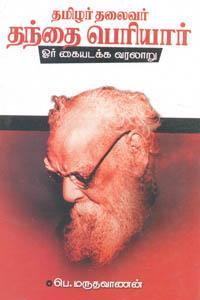 Tamil book Tamilar Thalaivar Thanthai Periyaar Oar Kaiyadakka Varalaaru