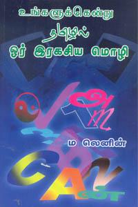 Ungalukendru Tamilil Oar Ragasiya Mozhi - உங்களுக்கென்று தமிழில் ஓர் இரகசிய மொழி