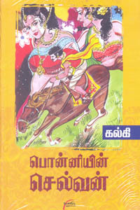 Tamil book Ponniyen Selvan Aindhu Paagangalum Serthu
