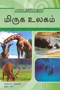 Miruga Ulagam - மிருக உலகம்