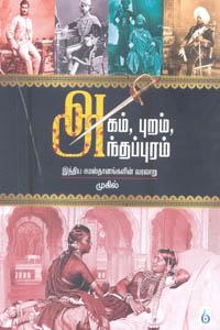 Agam , Puram , Anthappuram - அகம் புறம் அந்தப்புரம் இந்திய சமஸ்தானங்களின் வரலாறு