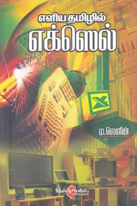 Eliya Tamilil Excel - எளிய தமிழில் எக்ஸெல்