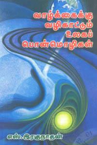 Tamil book Vazhlkaikku Vazhikaattum Ulaga Ponmozhigal