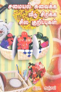 Tamil book Samayal Suvaikka Veedu Sirakka Sila Kuripugal