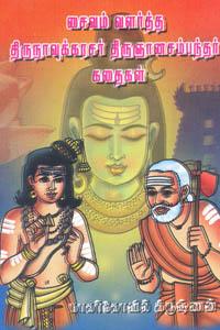 Tamil book Saivam Valartha Thirunavukarasar Thirugnyanasambandar Kathaigal