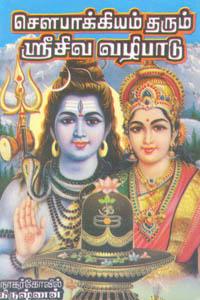 Tamil book Gowbaakiyam Tharum Srisiva Vazhipaadu