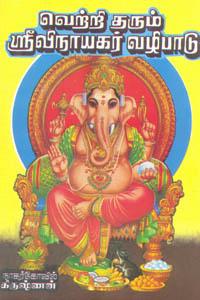 Vetri Tharum Sri Vinayagar Vazhipaadu - வெற்றி தரும் ஶ்ரீவிநாயகர் வழிபாடு
