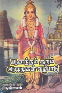 Aanandham Tharum Aarumugan Vazhipaadu - ஆனந்தம் தரும் ஆறுமுகன் வழிபாடு