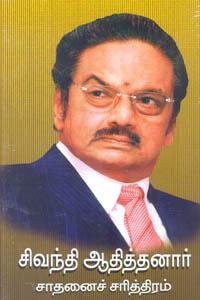 Tamil book Sivandhi Aadhithanaar Saathanai Sarithiram