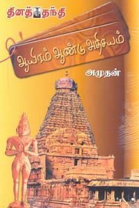 Tamil book Aayiram Aandu Athisiyam