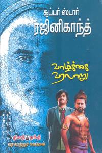 Tamil book Super Star Rajinikanth Valkkai Varalaru