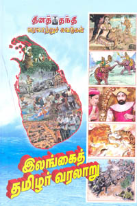 Ilangai Tamilar Varalaaru - இலங்கைத் தமிழர் வரலாறு
