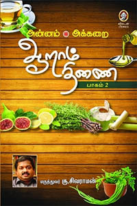 Tamil book Aaram Thinai (Part 2)