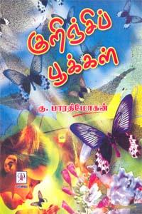 Kurinji Pookal - குறிஞ்சிப் பூக்கள்