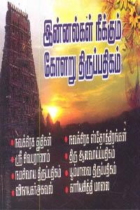 Innalgal Neekum kolaaru Thirupathigam - இன்னல்கள் நீக்கும் கோளறு திருப்பதிகம்