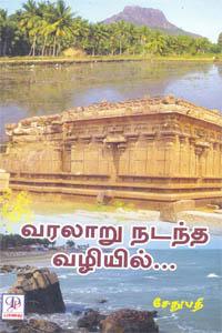 Varalaaru Nadantha Vazhiyil - வரலாறு நடந்த வழியில்