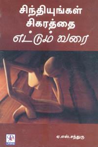 Sinthiyungal Sigarathai Ettum Varai - சிந்தியுங்கள் சிகரத்தை எட்டும் வரை