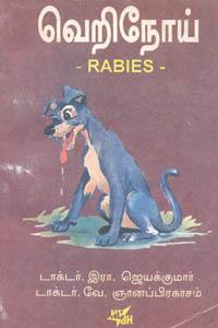 Verinoi RABIES (old book rare) - வெறிநோய் RABIES (old book rare)