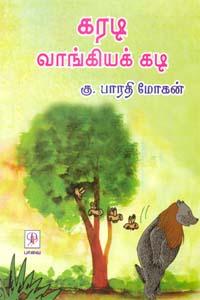 Karadi Vaangiya Kadi - கரடி வாங்கியக் கடி