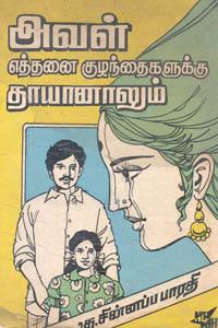 Aval Eththanai Kulanthaigalukku Thaiyaanaalum (old book rare) - அவள் எத்தனை குழந்தைகளுக்கு தாயானாலும் (old book rare)