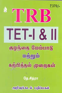 Tamil book TET - I & II Kuzhanthai Maembadu Matrum Karpithal Muraigal