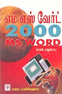 M.S.Word 2000 - எம் எஸ் வேர்ட் 2000 (MS WORD)