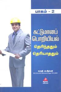 Kattumaana Poriyiyal Therinthathum Theriyathathum Part 2 - கட்டுமானப் பொறியியல் தெரிந்ததும் தெரியாததும் பாகம் 2