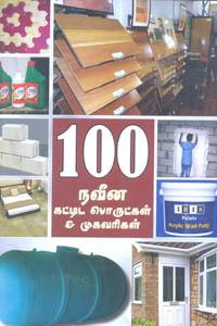 100 Navina Kattida Porulgal & Mugavarigal - 100 நவீன கட்டிட பொருட்கள் & முகவரிகள்
