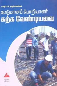 Kattumaana Poriyaalar Karka Vendiyavai - கட்டுமானப் பொறியாளர் கற்க வேண்டியவை