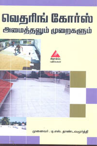 Tamil book Weathering Course Amaithalum Muraigalum