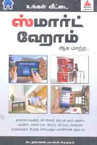 Ungal Veetai Smart Home Aaga Maatra - உங்கள் வீட்டை ஸ்மார்ட் ஹோம் ஆக மாற்ற