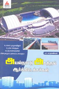 Tamil book Ayalnaatu Asathal Architecturgal