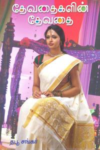 Tamil book Devathaigalin Devathai