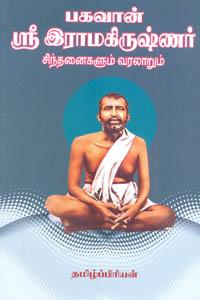 Bhagawan Sri Ramakrishnar Sinthanaigalum Varalaarum - பகவான் ஸ்ரீ இராமகிருஷ்ணர் சிந்தனைகளும் வரலாறும்