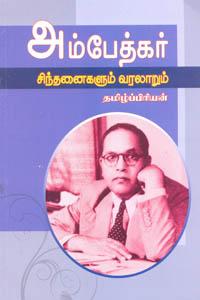 Ambedkar Sinthanaigalum Varalaarum - அம்பேத்கர் சிந்தனைகளும் வரலாறும்