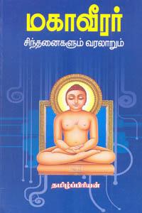 Mahaveerar Sinthanaigalum Varalaarum - மகாவீரர் சிந்தனைகளும் வரலாறும்