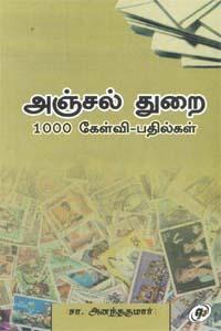 Anjalthurai 1000 Kelvi-Pathilgal - அஞ்சல் துறை 1000 கேள்வி -  பதில்கள்