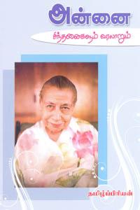 Annai Sinthanaigalum Varalaarum - அன்னை சிந்தனைகளும் வரலாறும்