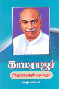 Kamarajar Sinthanaigalum Varalaarum - காமராஜர் சிந்தனைகளும் வரலாறும்
