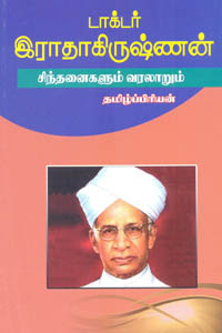 Doctor Radhakrishnan Sinthanaigalum Varalaarum - டாக்டர் இராதாகிருஷ்ணன் சிந்தனைகளும் வரலாறும்