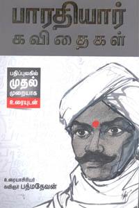Bharathiyar Kavithaigal Pathipulagil Muthal Muraiyaga Uraiyudan - பாரதியார் கவிதைகள் பதிப்புலகில் முதல் முறையாக உரையுடன்