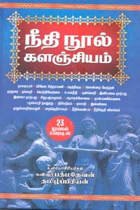 Tamil book Neethi Nool Kalanjiyam 23 Noolgal Uraiyudan