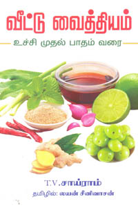 Veetu Vaithyam Utchi Muthal Patham Varai - வீட்டு வைத்தியம் உச்சி முதல் பாதம் வரை