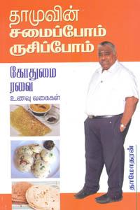 Damuvin Samaipoam Rusipoam Kodhumai Ravai Unavu Vagaigal - தாமுவின் சமைப்போம் ருசிப்போம் கோதுமை ரவை உணவு வகைகள்