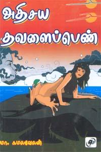 Athisiya Thavalaipen - அதிசய தவளைப்பெண்