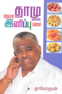 Damuvin Suvaiyana Inippu Vagaigal - தாமுவின் சுவையான இனிப்பு வகைகள்