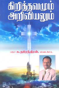 Chrithuvamum Ariviyalum - கிறித்தவமும் அறிவியலும்