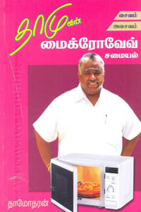 Damuvin Microwave Samayal Saivam Asaivam - தாமுவின் மைக்ரோவேவ் சமையல் சைவம் அசைவம்