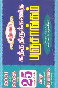 Suththa Thirukanitha Panjaangam 2001 Muthal 2025 Varai 25 Varudangal Vishu Varudam Muthal Visuvavasu  Varudam Varai - சுத்த திருக்கணித பஞ்சாங்கம் 2001 முதல் 2025 வரை 25 வருடங்கள் விஷூ வருடம் முதல் விசுவாவசு வருடம் வரை